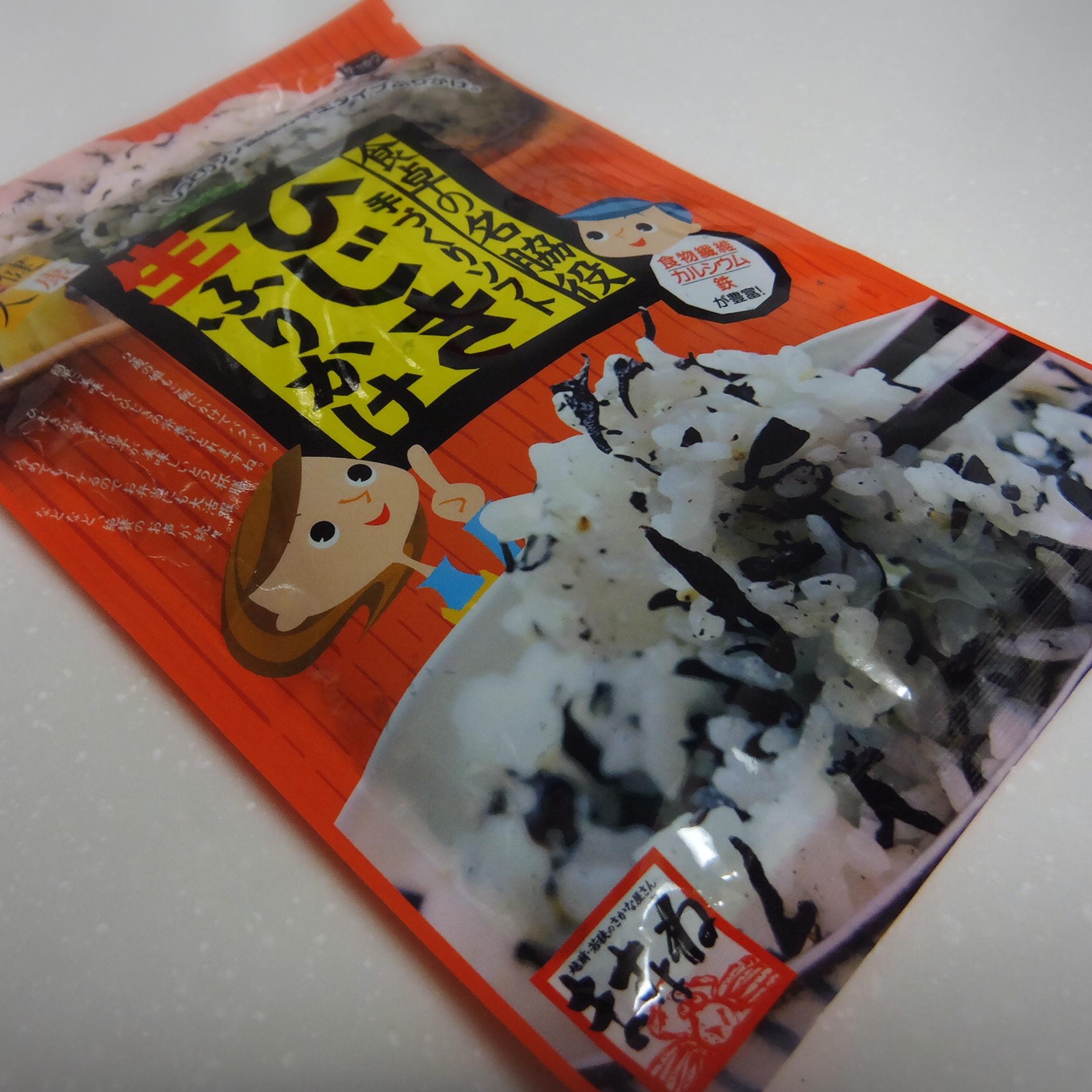1000円ポッキリ☆無限リピートしてるひじき生ふりかけ3袋セット